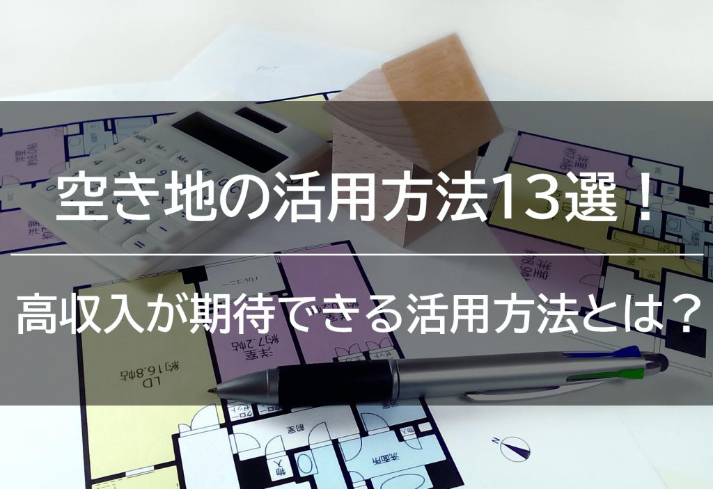 空き地の活用方法13選!高収入が期待できる活用方法も紹介!
