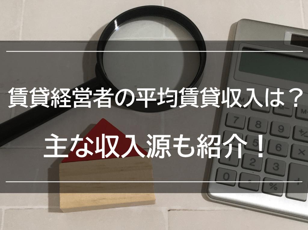 賃貸経営者の平均賃貸収入は500万円以上?主な収入源も紹介