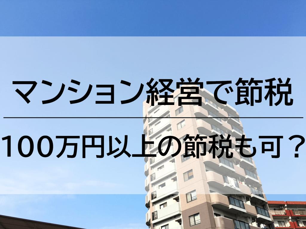 マンション経営で節税対策はアリ?100万円以上の節税も可?