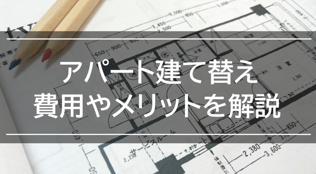 アパート建て替えの流れとは?費用やメリットもまとめて解説