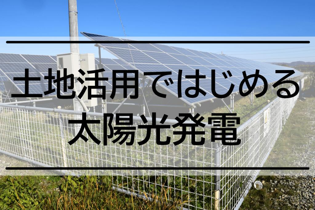 土地活用で太陽光発電をする方法!メリットもご紹介