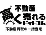 「不動産高く売れるドットコム」編集部