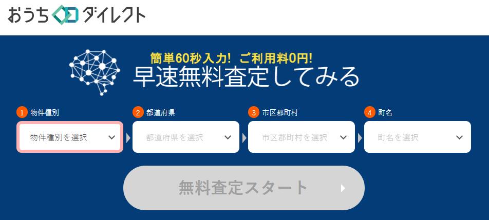 おうちダイレクト