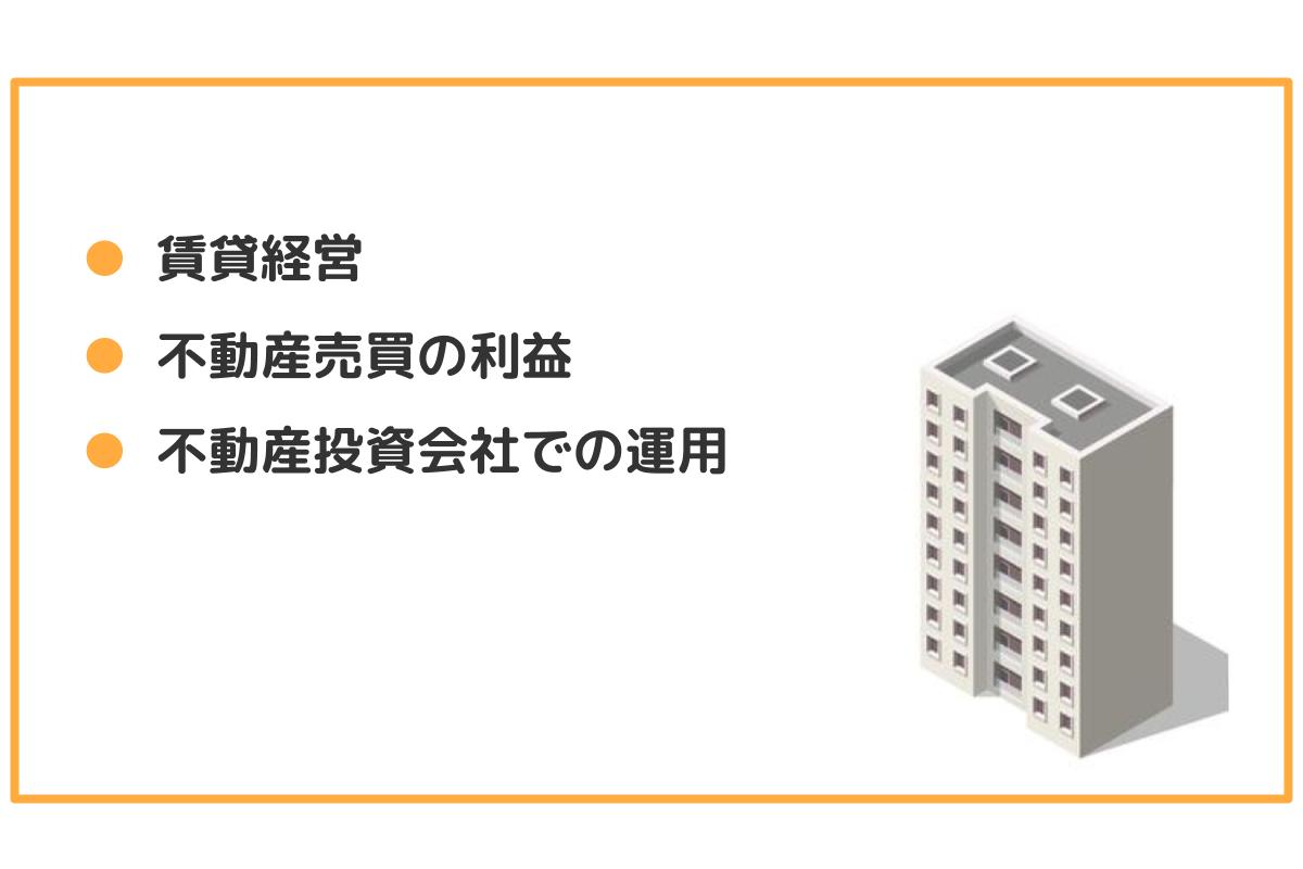 不動産で資産運用する3つの方法と利回り