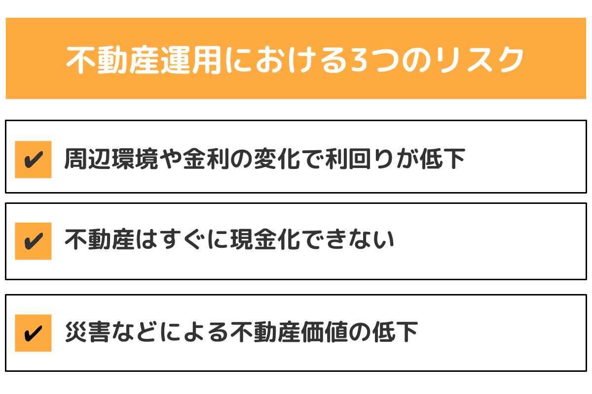 不動産運用における3つのリスク